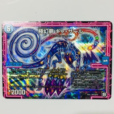 トレーディングカード・テレカ, トレーディングカードゲーム  RP09 SR S5S12 53T01611033