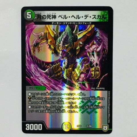 トレーディングカード・テレカ, トレーディングカードゲーム  EX03 316953T03211385