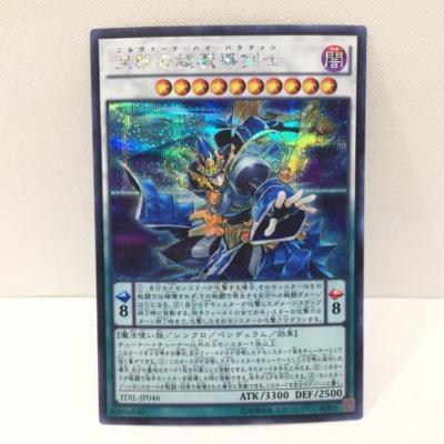 トレーディングカード・テレカ, トレーディングカードゲーム  TDIL-JP046 53T00211474