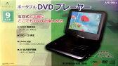 【新品】ASPLITY ポータブルDVDプレーヤー 9インチ 3WAY電源 APD-0901 53KNW00022 新品家電