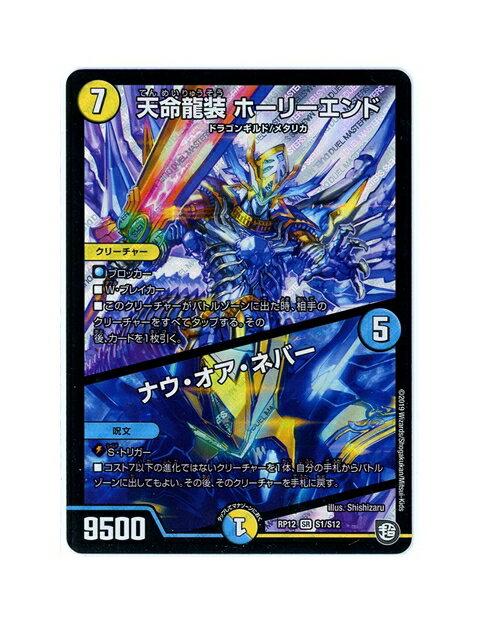 トレーディングカード・テレカ, トレーディングカードゲーム  RP12 S1S12