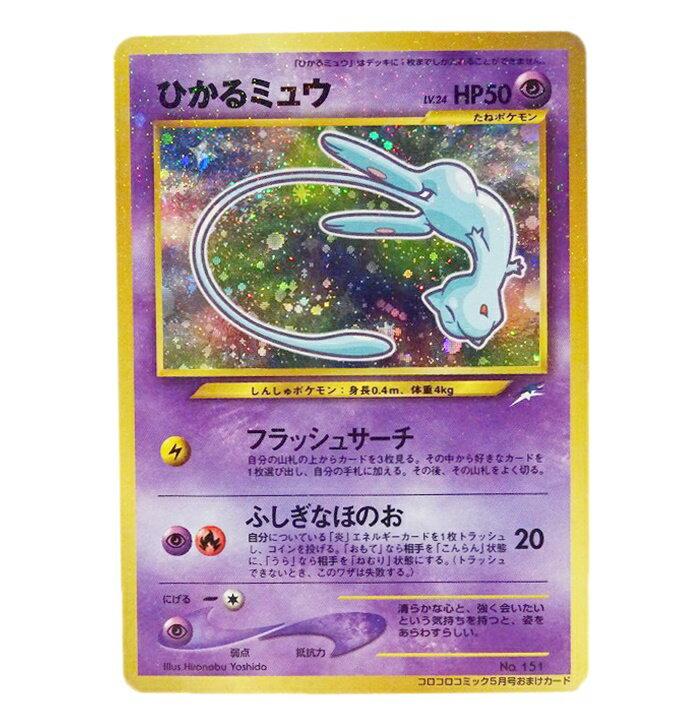 トレーディングカード・テレカ, トレーディングカードゲーム  No.151 5