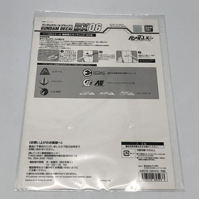 プラモデル・模型, その他  DX 06 1100 UC MS 24001030816810