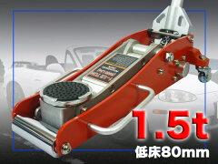 【送料無料】1.5t 軽量アルミ 油圧 フロアジャッキ 低床 ローダウン/###ジャッキFJ1500AL☆###