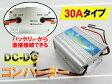 コンバーター DC-DC 30A 24V→12V 送料無料 お宝プライス/###コンバータBIF-30A###