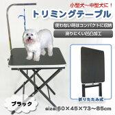 トリミングテーブル トリミング グルーミングテーブル 折り畳み携帯 トリミングテーブル 犬用 ペット用 中型犬 小型犬 散髪 カット 送料無料 お宝プライス/###テーブルBK-210☆###