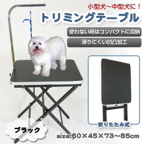 トリミングテーブル トリミング グルーミングテーブル 折り畳み携帯 トリミングテーブル 犬用 ペ...