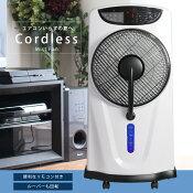 ミストファン扇風機コードレス水の力で涼しさ体感サーキュレーター大型タンク2.5L【送料無料】/###ミストファン★###