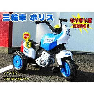 【送料無料】三輪車 アメリカン ポリス ホワイト&ブルー 子供用 おもちゃ 公園 遊び 3歳 …