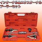 スライディングハンマーセット 2爪 3爪 プーラーセット 板金ハンマーセット 鈑金工具 足回り修理・板金作業に 送料無料 お宝プライス/###プーラーKT1189###
