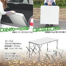 アウトドアテーブルガーデンテーブル折りたたみ式アルミ製折畳みレジャーテーブル&チェア4脚セット【送料無料】/###テーブルPC18121B☆###