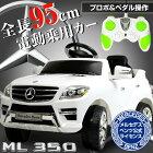 メルセデスベンツ公式ML350電動乗用ラジコンカー/【送料無料】/###電動乗用カー7996A☆###