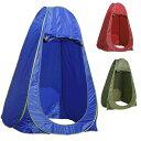 テント 着替え 着替えテント 携帯できる 更衣室 ポータブル ワンタッチ キャンプ 簡易 海水浴 レジャー アウトドア 防災 避難 送料無料 お宝プライス ###着替えテントYZP###