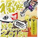 福袋 2015年 お宝ワールド福袋 2015年 今回の特賞はDyson ダイソン DC61 レイコップ RS-300 お...