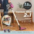 2in1 サイクロン掃除機 ハンディ&スティック 2way サイクロンクリーナー 掃除機 サイクロン スティッククリーナー ハンディクリーナー 軽量 コンパクト 送料無料 お宝プライス###掃除機GW906☆###