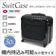 【送料無料】スーツケース ビジネスキャリーケース ビジネス/出張に/ポケット付 30L スーツケース キャリーバッグ 機内持込可/###ケースHL2152###