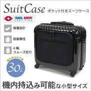 スーツケース ビジネスキャリーケース ビジネス ポケット キャリーバッグ