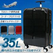 スーツケース プロテクト キャスター