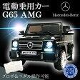 Mercedess-Benz 電動乗用カー ゲレンデ G65 メルセデス ベンツ 正規ライセンス プロポ付き 乗用玩具 子供用 送料無料###電動乗用カーLS528###