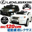電動乗用カー RX350 レクサス 正規ライセンス プロポ付き 乗用玩具 子供用 送料無料 お宝プライス###乗用カーKL7010###