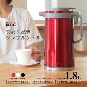 プライス おしゃれ オフィス シンプル デザイン 湯沸かし器 湯わかし コードレス