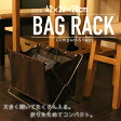 【送料無料】かばん置き バッグラック かばん立て 荷物置き台 かばん収納 マガジンラック 折り畳み式/###バッグラックBR-BRL###