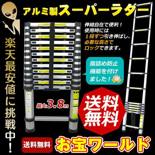 お宝プライスはしご 伸縮 足場 梯子 ハシゴ アルミ 伸縮はしご 3.8m アルミは...