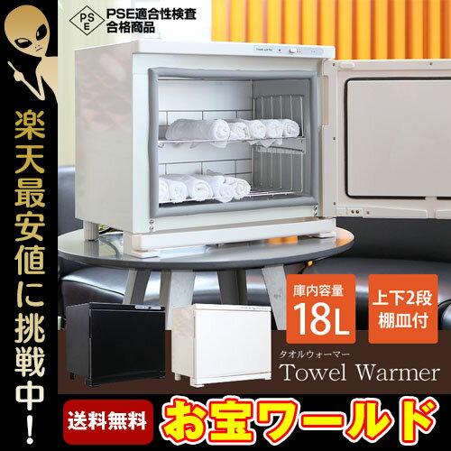 タオルウォーマー 大容量18L タオルウォーマー ホットキャビ 2段棚皿式おしぼり ホットキャビ ホッ...