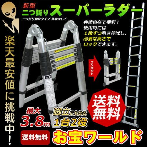 はしご 伸縮 脚立 アルミ ハシゴ 伸縮はしご 3.8m 折りたたみ アルミはしご 梯子 足場 踏み台 踏台...