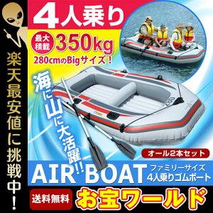 ゴムボート プラスチック ファミリー