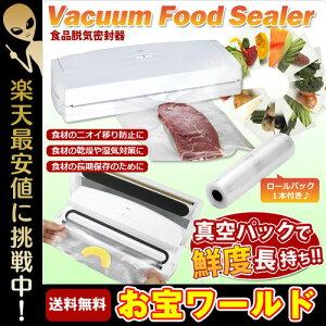 【送料無料】真空パック器 フードシーラー 専用ロールセット 美味しさそのまま 家庭用 シーラー…