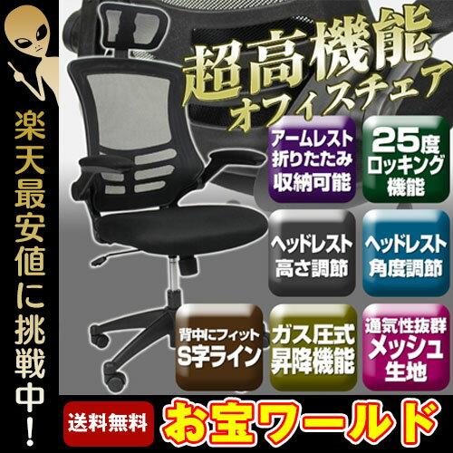 オフィスチェア ロッキング 椅子 パソコンチェア 超高機能 使い心地抜群 オフィスチェア OAチェア ...