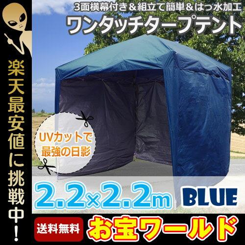 当店限界値挑戦テント ワンタッチタープテント 横幕三面付き UV加工 2.2×2.2m...