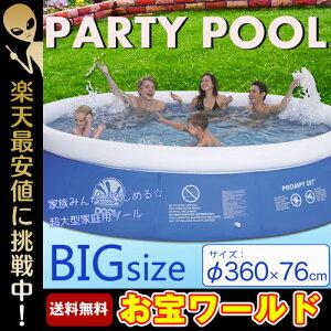 プール 家庭用プール 大型プール 家庭用プール 大型 エアープール ビニールプール[5377L] 超BIG...