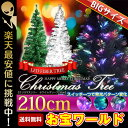 クリスマスツリー LED ファイバーツリー 210cm 北欧 豪華 イルミネーション 高輝度 LEDライト ファイバー 光ファイバー シンプル ワンルーム お宝プライス###クリスマスツリー210###
