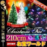 クリスマスツリー LED ファイバーツリー 210cm 北欧 豪華 イルミネーション 高輝度 LEDライト ファイバー 光ファイバー ヌードツリー シンプル ワンルーム おしゃれ 送料無料 お宝プライス###クリスマスツリー210###