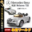 メルセデス・ベンツ Mercedes-Benz SLR McLaren 公式ライセンス 電動乗用ラジコンカー 電動乗用カー 乗用玩具 RC ラジコン お子様 おもちゃ スマホ インテリア 送料無料/###乗用722S###