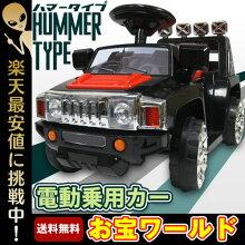 【送料無料】ラジコン付ハマーtype電動乗用カー足踏みペダルで操作OK/###乗用カーPV003R無☆###