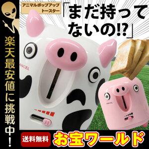 トースター ポップアップトースター アニマルトースター【送料無料】トースター ポップアップト...