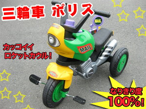 【送料無料】三輪車 アメリカン・ポリス ロケットカウル 子供用 おもちゃ 公園 遊び 3歳 以…