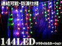 イルミネーション LED ライト つらら ツララ 144球 ...