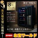 ワインセラー 温度調節機能付き ワインセラー 温度調節 8本...