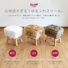 ふわふわシャギースツールシャギーチェア木製椅子【送料無料】/###シャギーチェア☆###