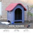 三角屋根のボブハウス プラスチック製 犬小屋 屋外 ボブハウス 犬舎 屋外 犬ごや ペット 犬 ハウス ケージ ゲージ 小型犬 ペットハウス 丈夫 送料無料 お宝プライス/###犬小屋7330248###