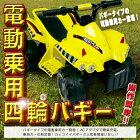 電動乗用四輪バギー乗用玩具子供用バギー乗用カービッグバギーバギーバイクオフロードバギー