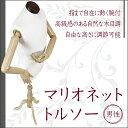 高級メンズトルソー 猫脚 マネキン マリオネットトルソー 木製可動式腕付【送料無料】/###マ…