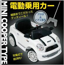 電動乗用カーミニクーパーtype乗用玩具プロポ付きペダル操作可ラジコンスポーツカー乗用玩具子供用送料無料お宝プライス###乗用カーCR1405###