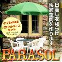 ガーデンパラソル パラソルベース セット 土台付き パラソル...