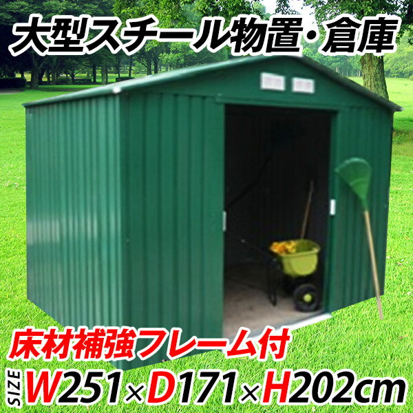 物置 倉庫 特大 スチール物置 W251×H202×D171cm 床材補強フレーム付き 倉庫として自転車置き場として頑丈設計なメタルシェッド###物置S102A緑◇###:お宝ワールド