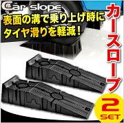 スロープ ステップ ラダーレール カースロープカーランプ ジャッキ サポート プライス
